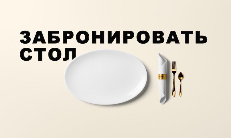Забронировать стол в ресторане Чайхана Fusion