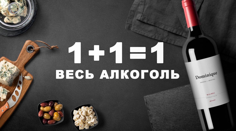 Чайхана Fusion_ скидка на алкоголь(1+1=1)