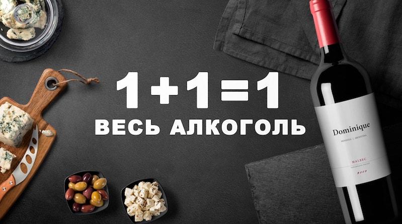 Чайхана Fusion_ скидка на алкоголь(1+1=1)_mobile