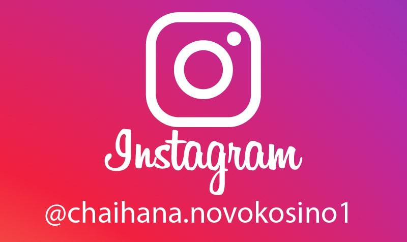 Чайхана Fusion в Instagram