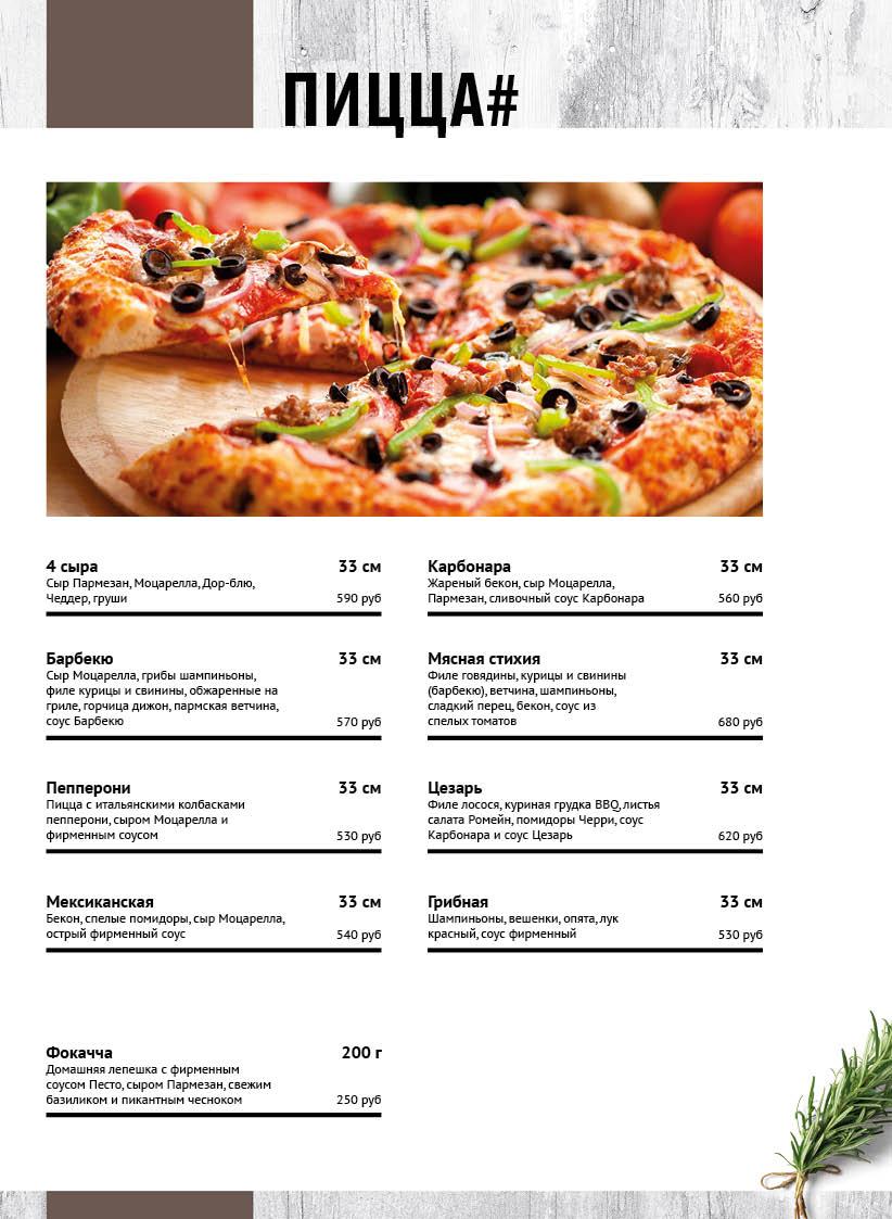 Итальянское меню в Чайхане Fusion10