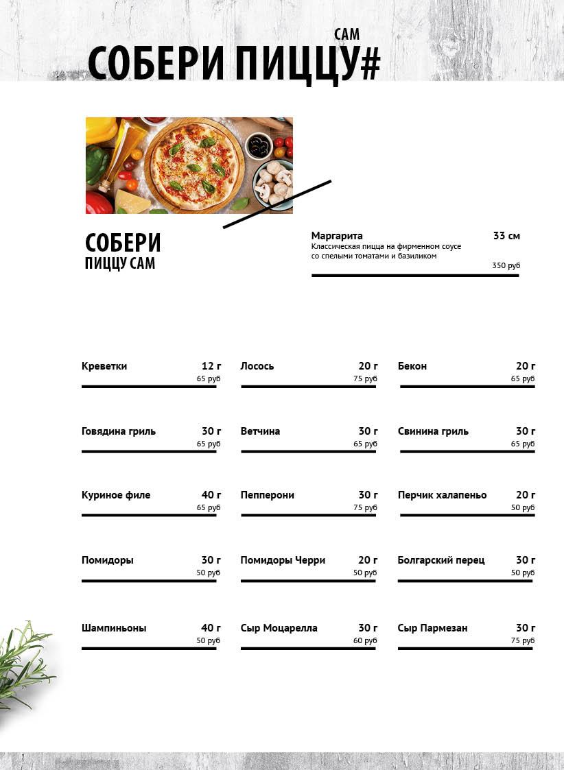 Итальянское меню в Чайхане Fusion11