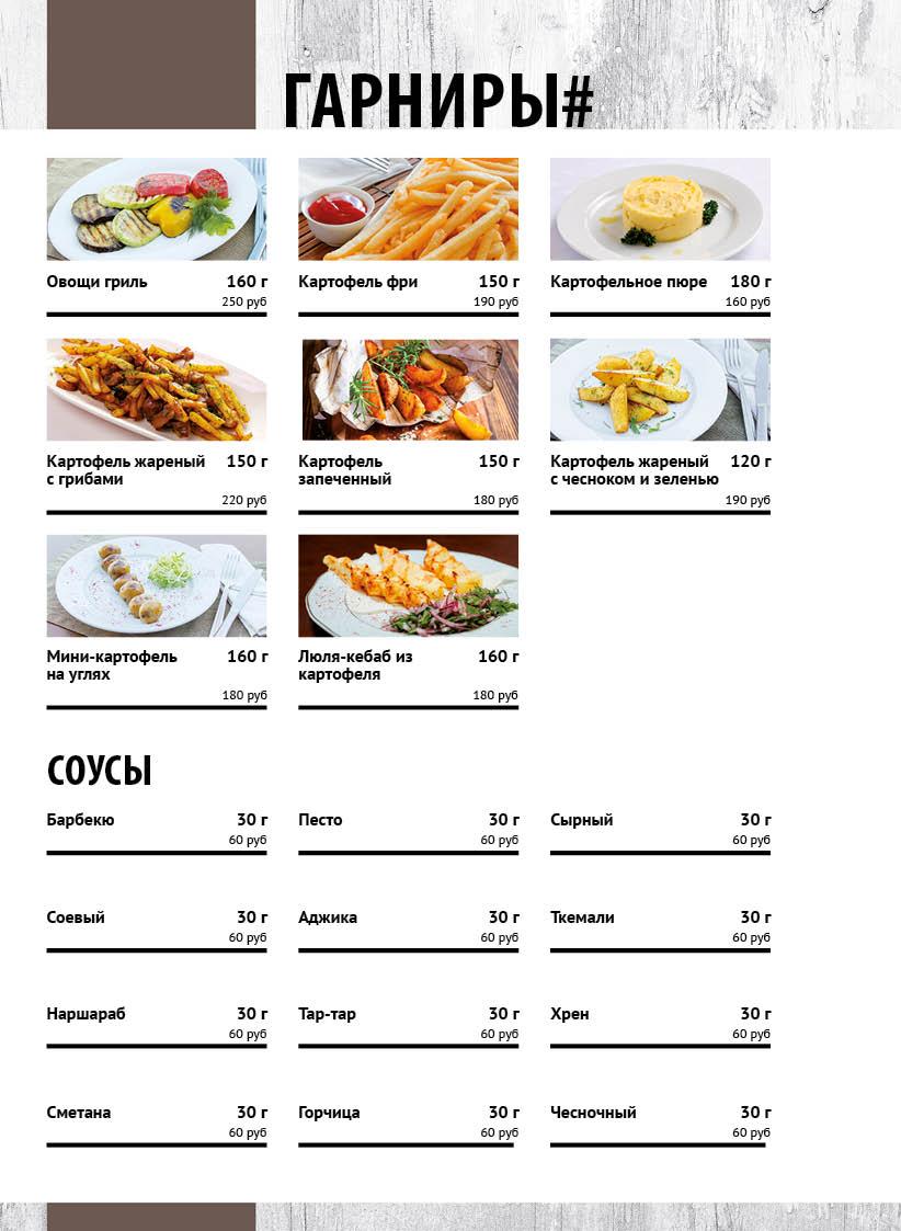 Итальянское меню в Чайхане Fusion12