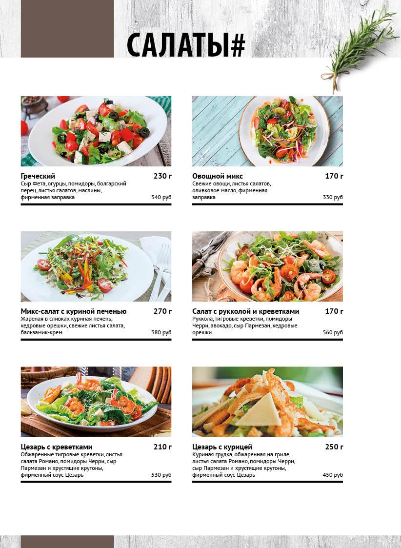 Итальянское меню в Чайхане Fusion2