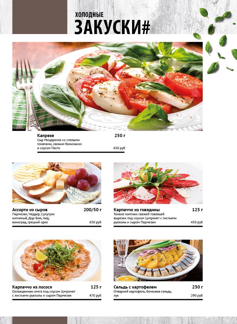 Итальянское меню в Чайхане Fusion4