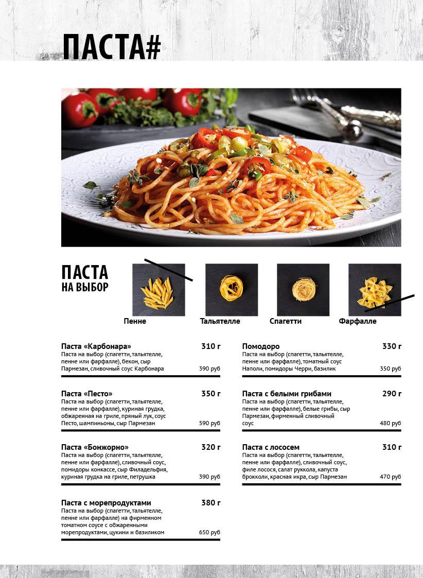 Итальянское меню в Чайхане Fusion7